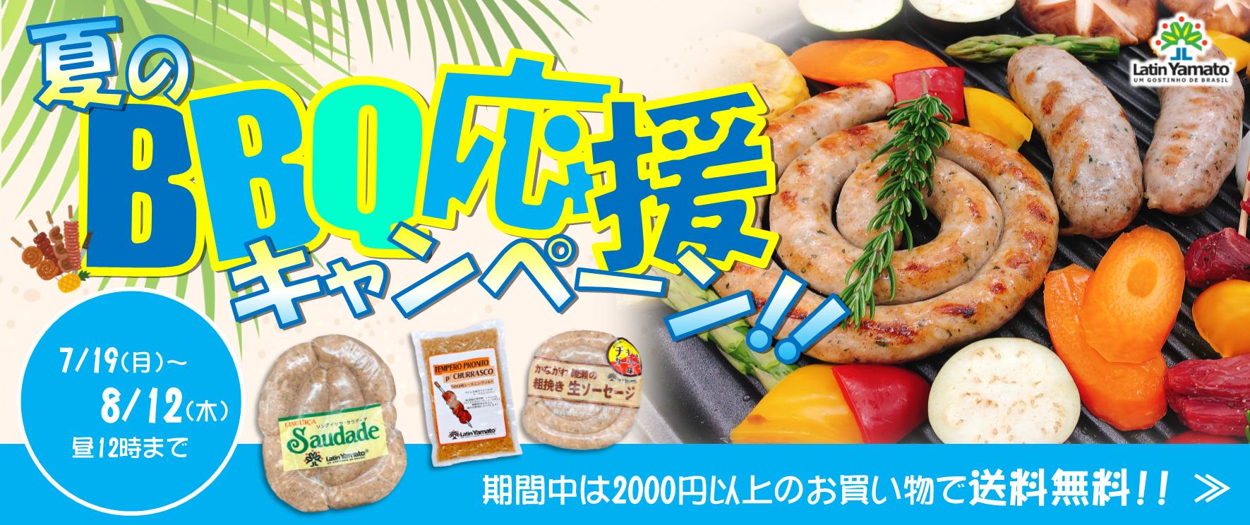 【終了】7/19~夏のBBQ応援キャンペーン★