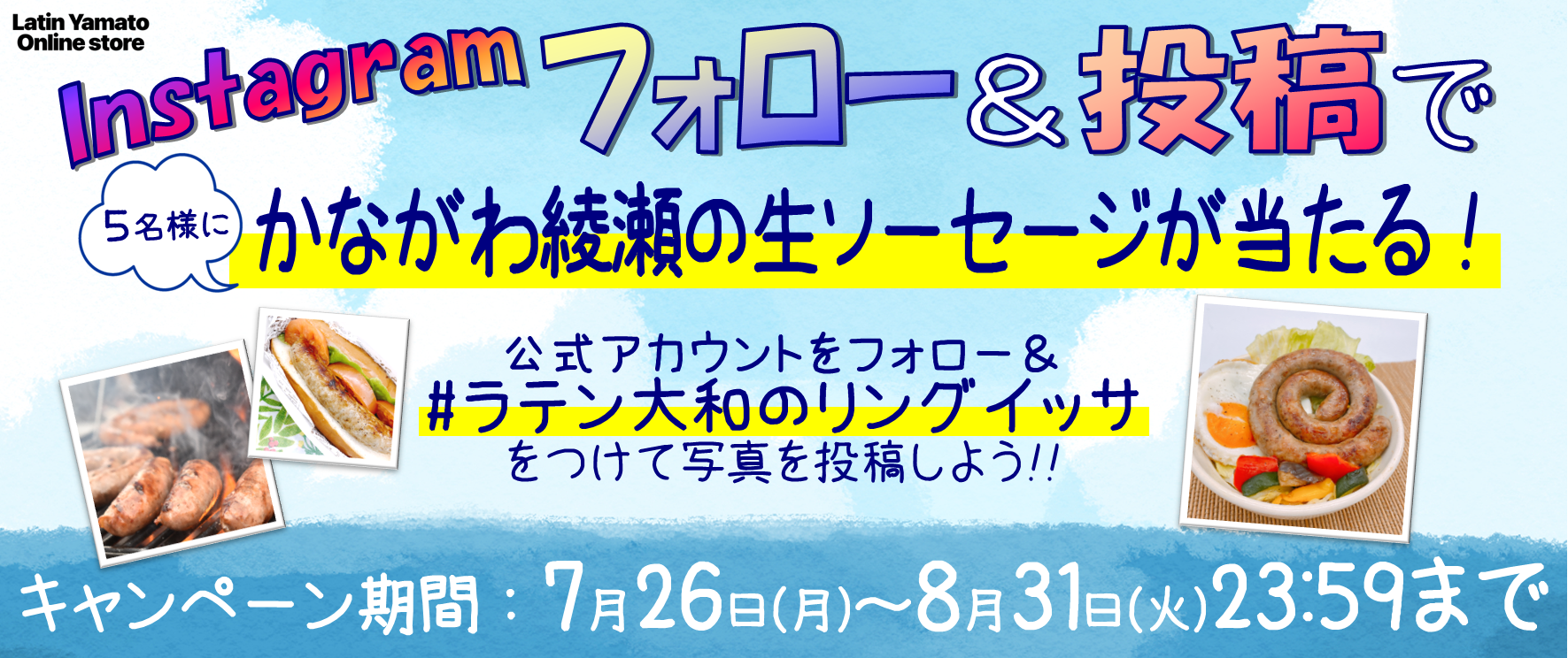 【終了】フォロー&投稿キャンペーン◆5名様に生ソーセージをプレゼント!