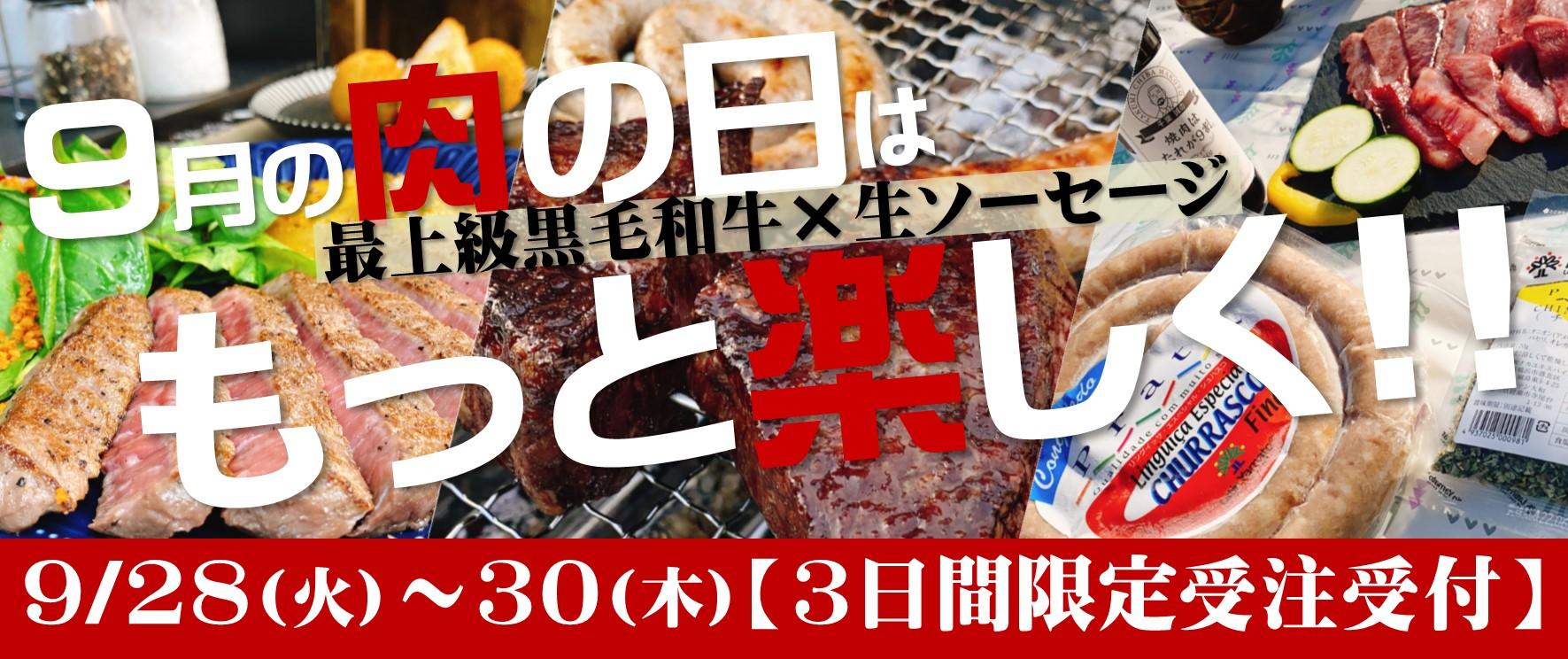 【肉の日】黒毛和牛×生ソーセージ限定セット登場