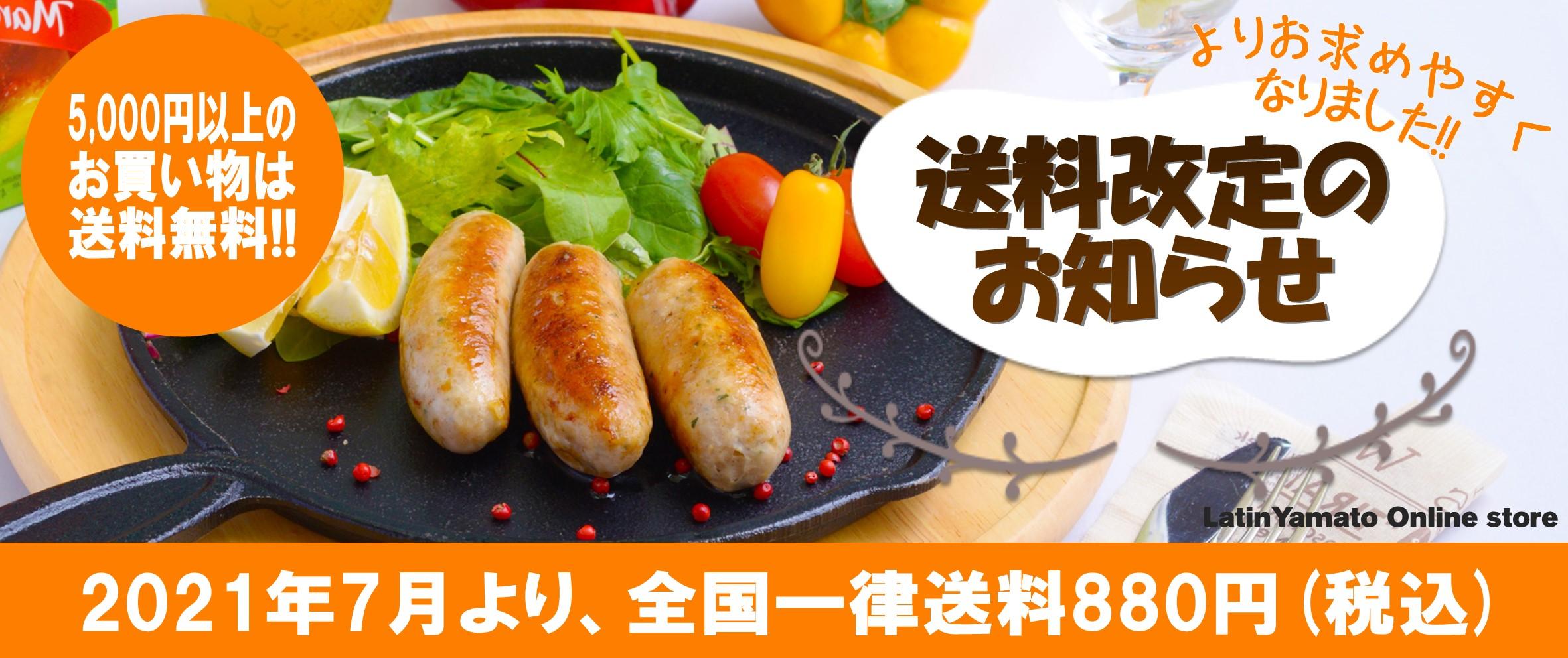 【7/1(木)~もっと利用しやすく!送料改定のお知らせ✨】
