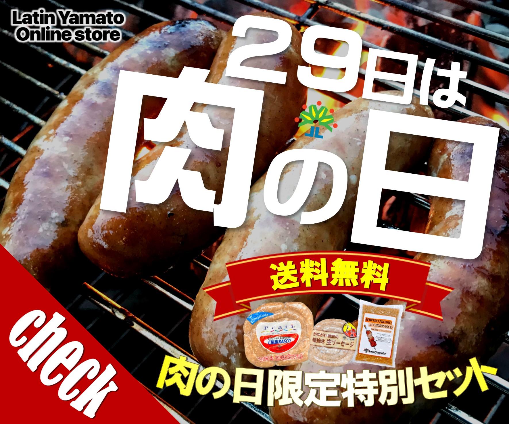 肉の日限定特別セットが登場!