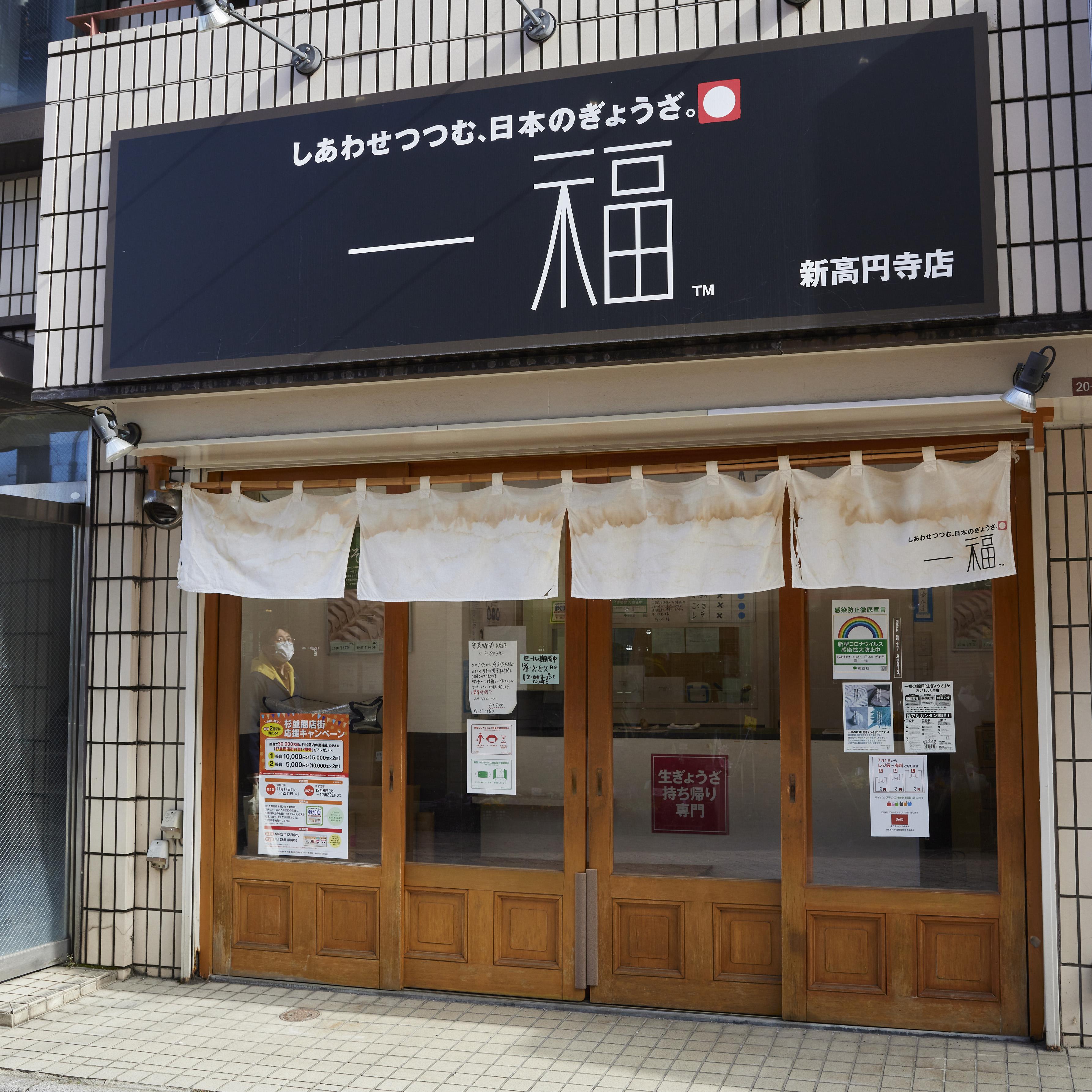 新高円寺店のご案内