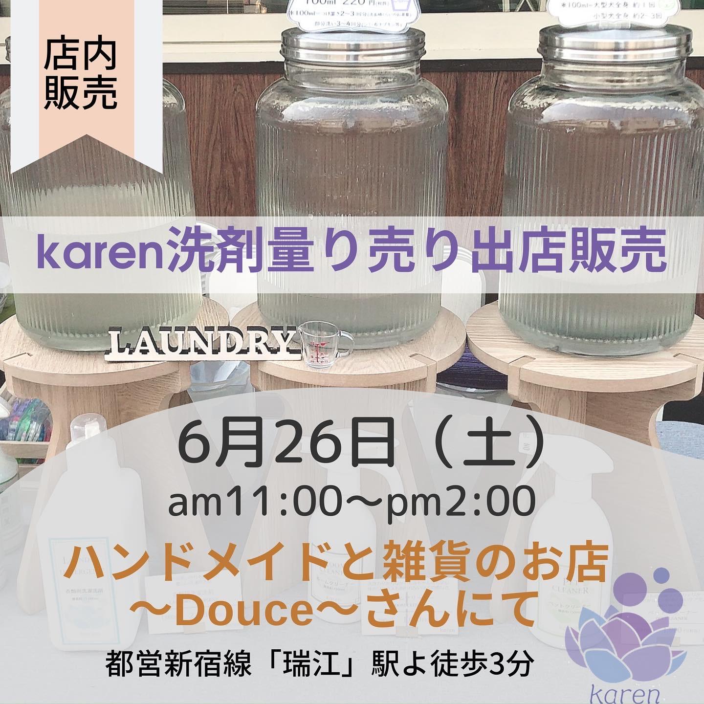 江戸川区初のkaren洗剤量り売り出店販売!