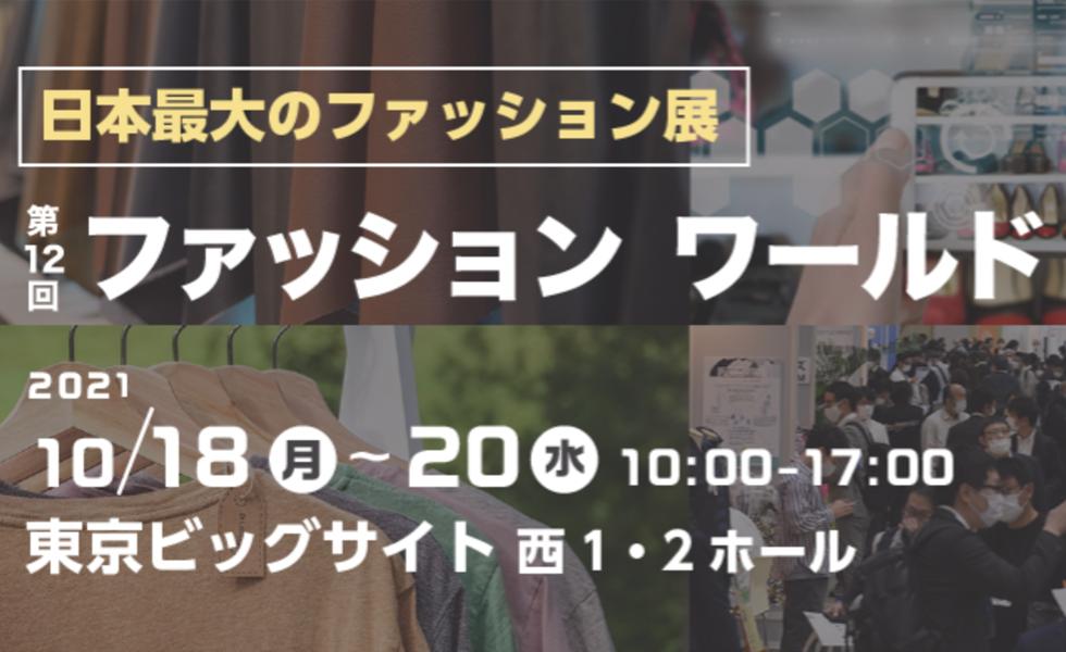 【展示会情報】第12回ファッションワールド東京(10/18-20)に出展します