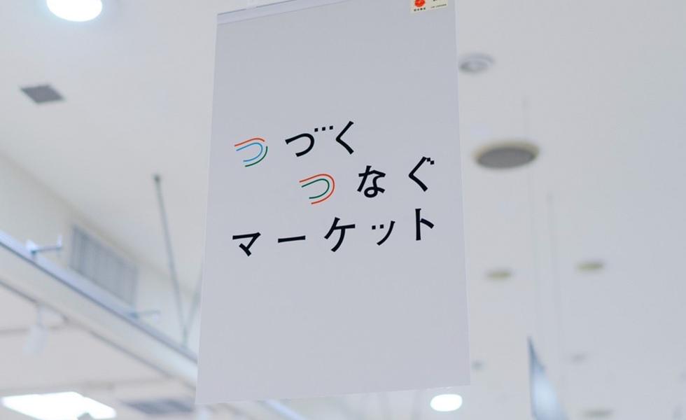 日本橋高島屋「つづくつなぐマーケット」に出展しました