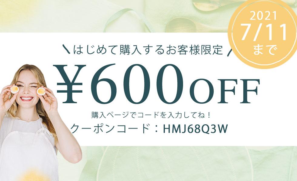 <7月11日まで>初めて購入するお客様限定で【¥600OFFクーポン】発行!