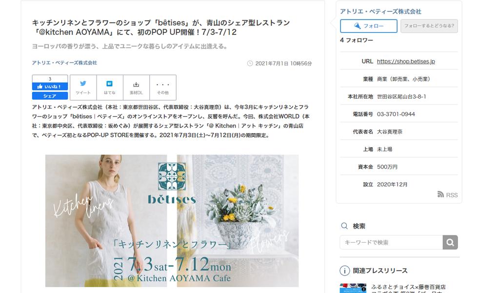 7/3~の青山POP-UP STOREについて、プレスリリースを発表しました