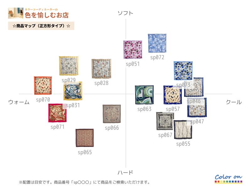 商品マップ(正方形型スカーフ)