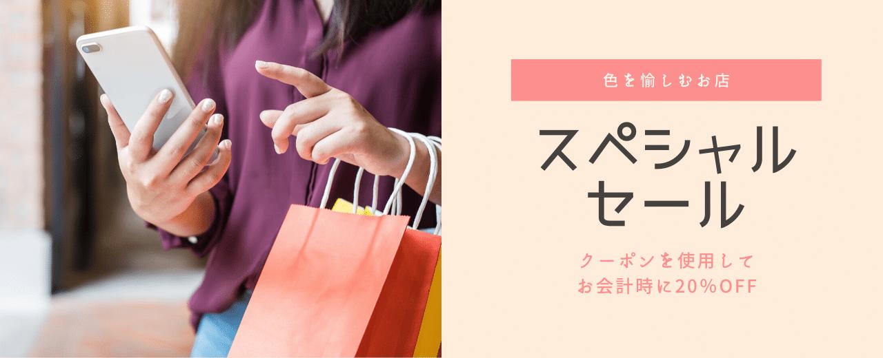 スペシャルセール★お会計時の20%OFF 6月24日(金)まで