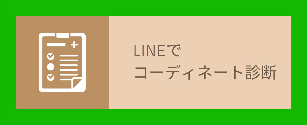 LINEでコーディネート診断実施中!