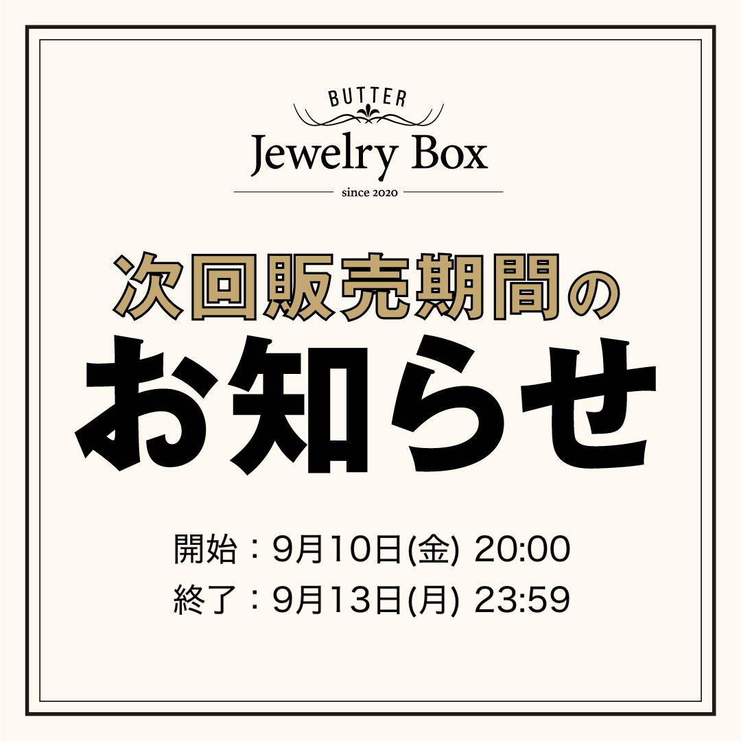 次回は9月10日(金)20:00〜13日(月)23:59が販売期間です