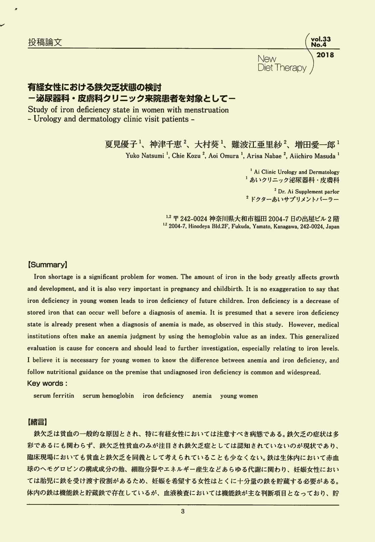 鉄欠乏についての論文が日本栄養臨床協会に認められました