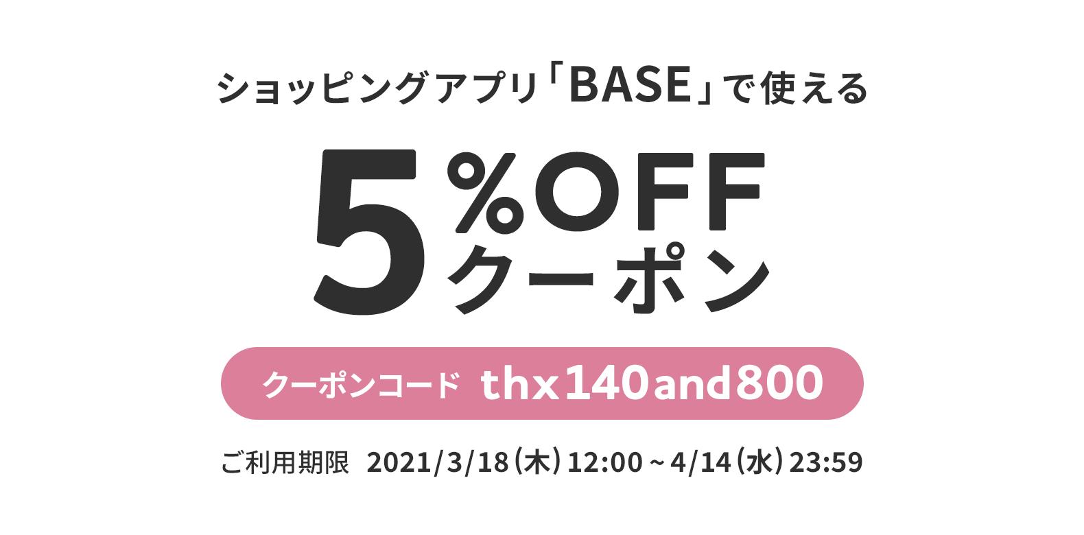 【3/18~4/14期間限定】5%OFFクーポンキャンペーン