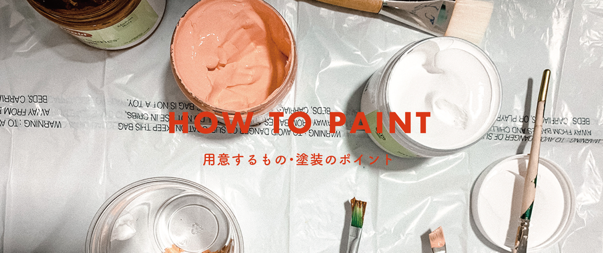 HOW TO PAINT(ペンキを塗る時の準備と塗り方をご紹介)