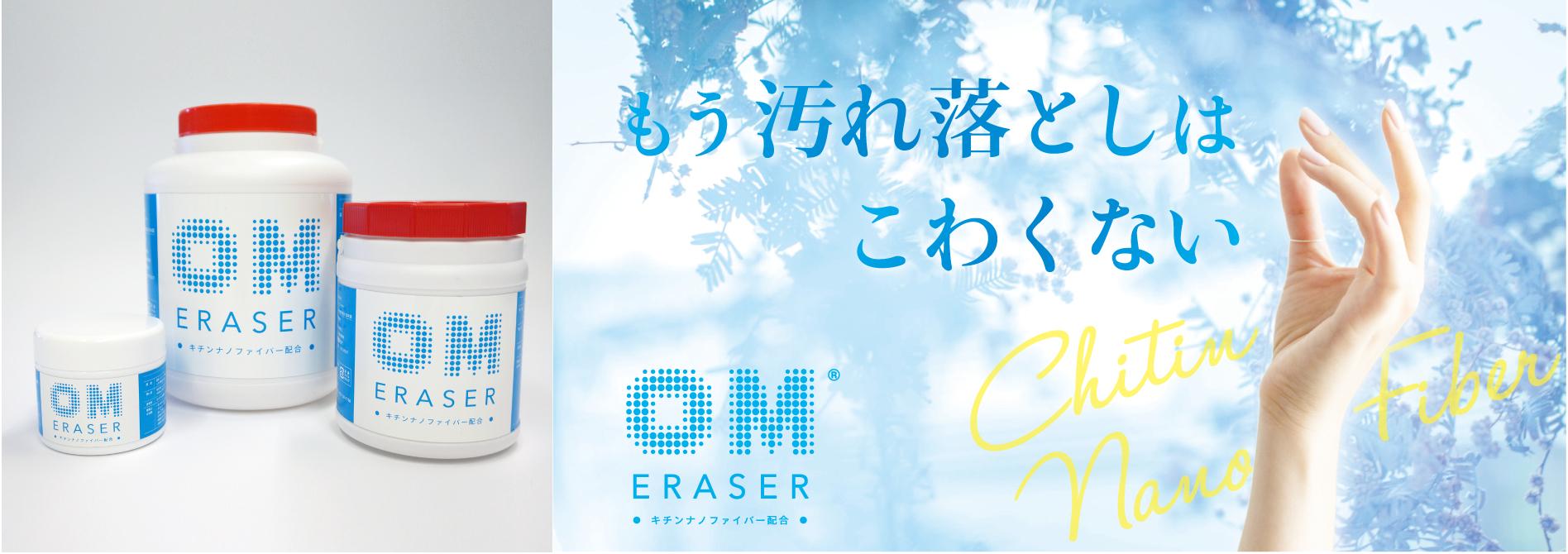 汚れ落としクリーナー「OMイレイザー」新発売!