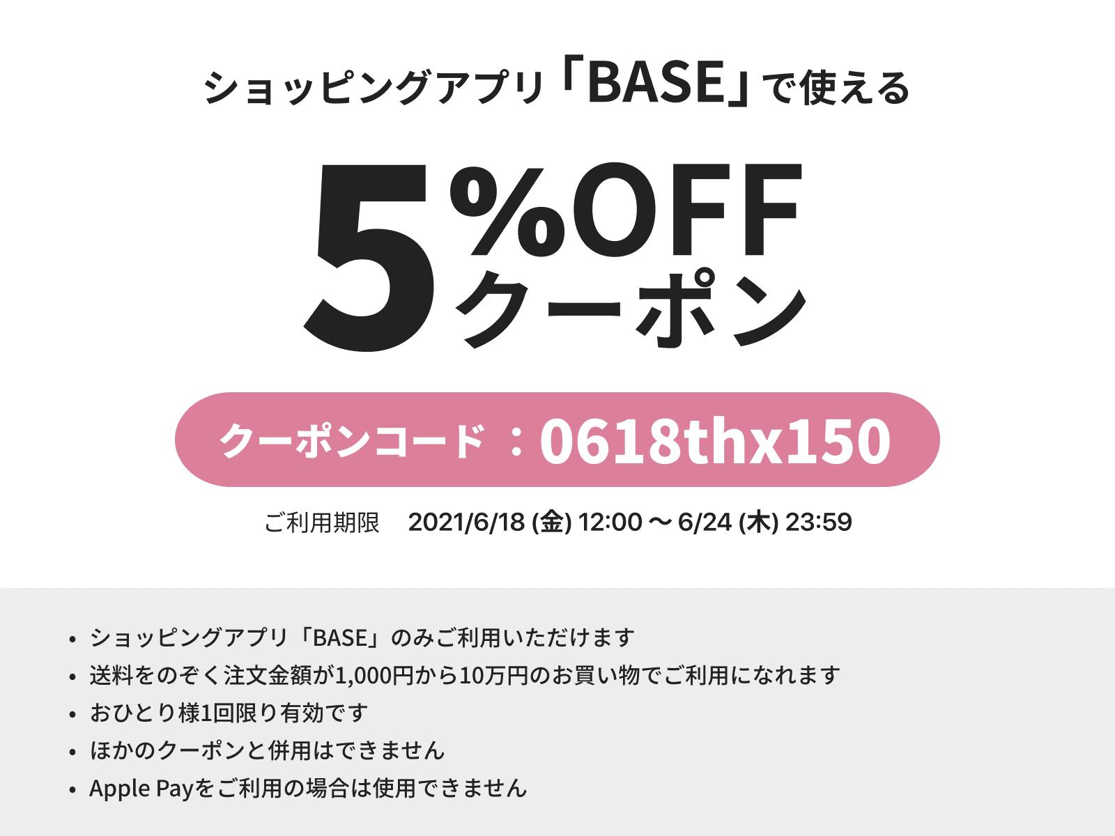 BASE150万店達成記念クーポンで5%オフ。期間6/18(金)~6/24(木)まで。