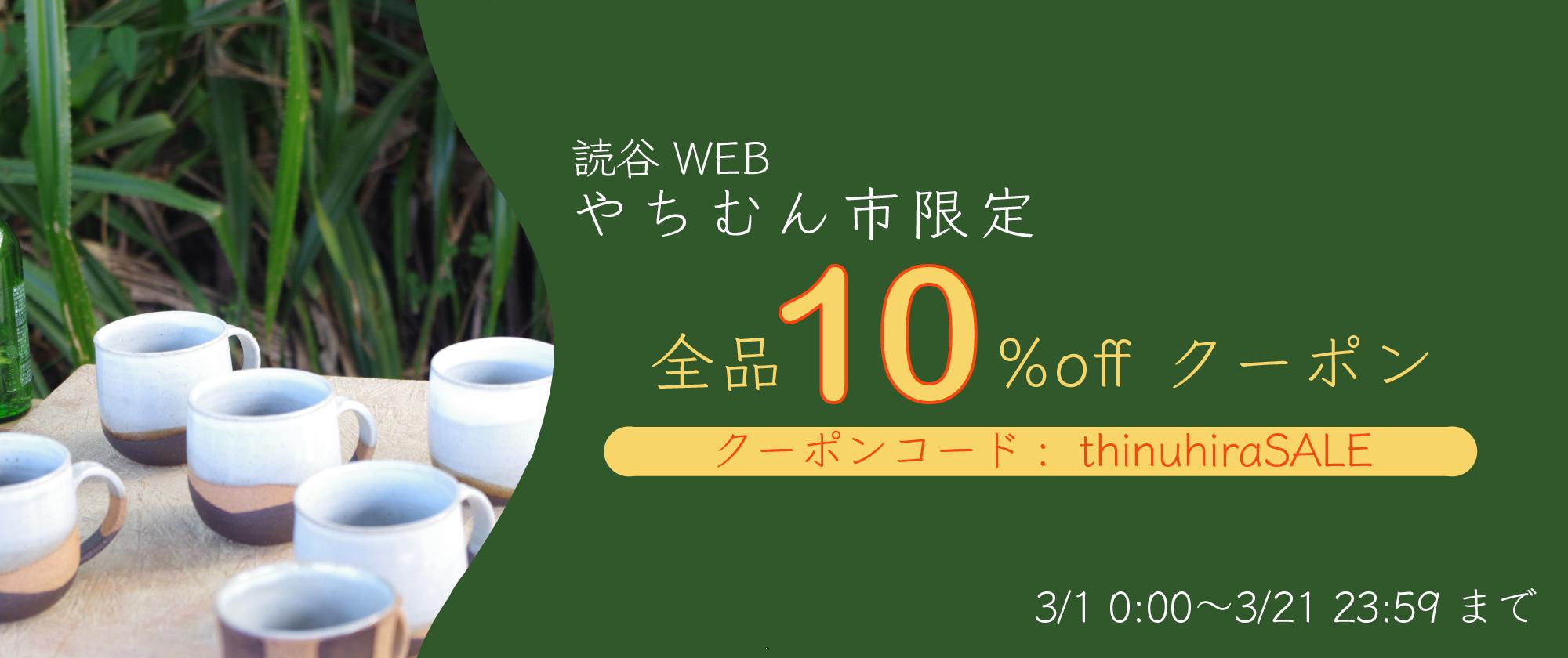 【読谷WEBやちむん市クーポン】てぃぬひら工房限定