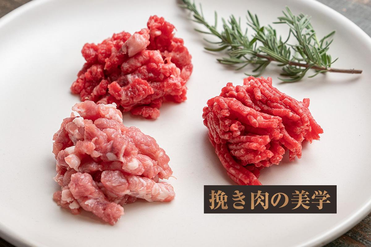 極上の肉汁を逃がさない『挽肉の美学』