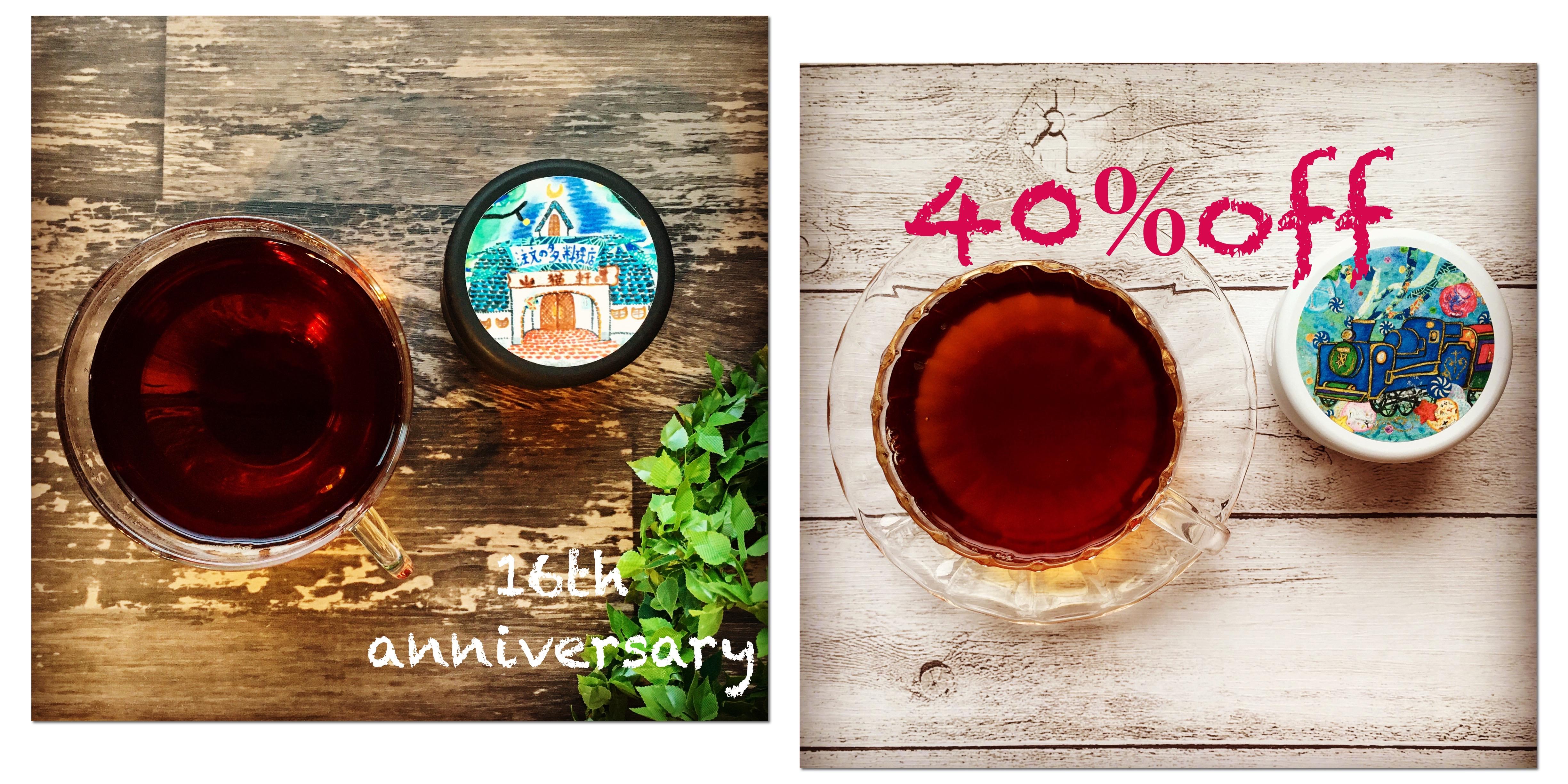 【お知らせ】16th anniversary 40%Off
