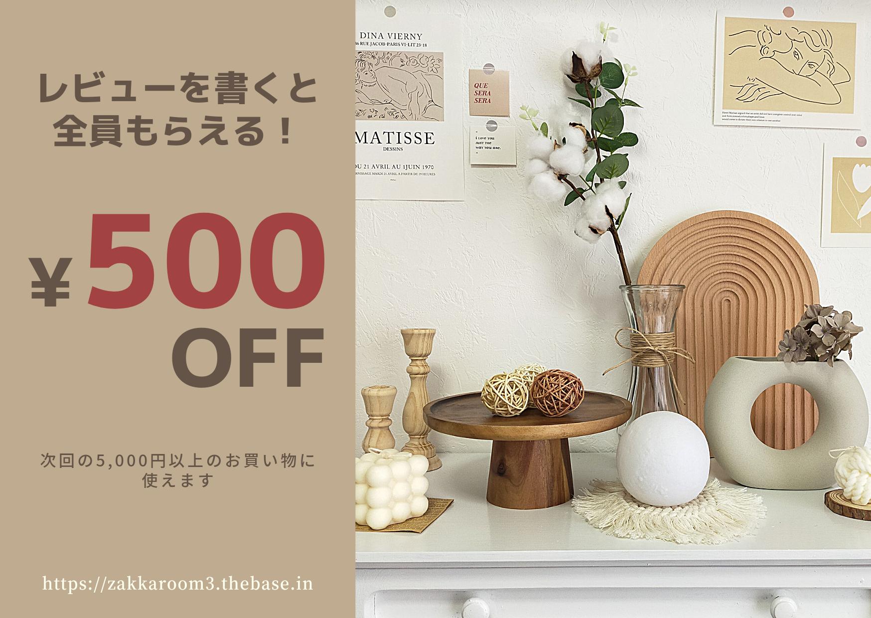 レビューを書いて500円OFFクーポンGETキャンペーン実施中!