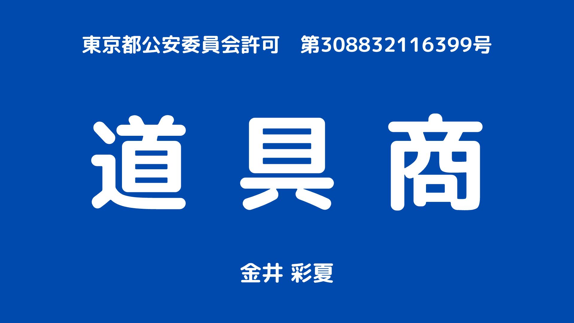 販売資格◆古物商許可証 ※当店の商品はすべて新品です