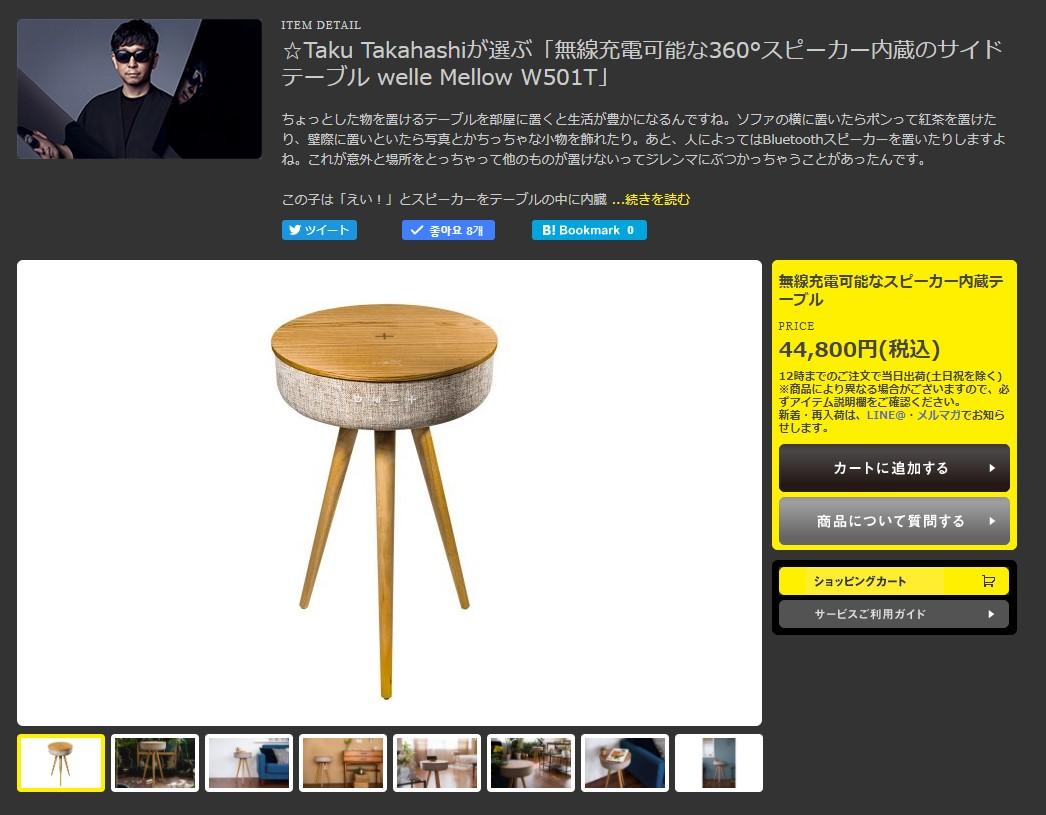 アーティストm-floのTaku Takahashi様にご紹介されたベレースピーカー