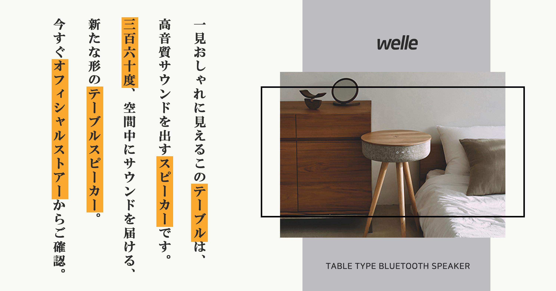 私の空間に流れる素敵な音。welle(ベレー)テーブル型Bluetoothスピーカー W301T。