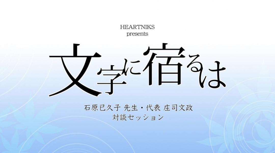 石原已久子先生・代表 庄司文政 対談セッション「文字に宿るは」開催のお知らせ