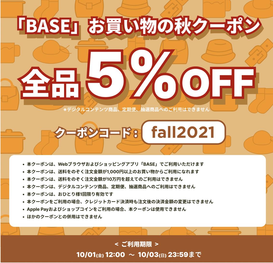 【2021年10月開催】お得な <BASE5%OFFクーポン> キャンペーン!