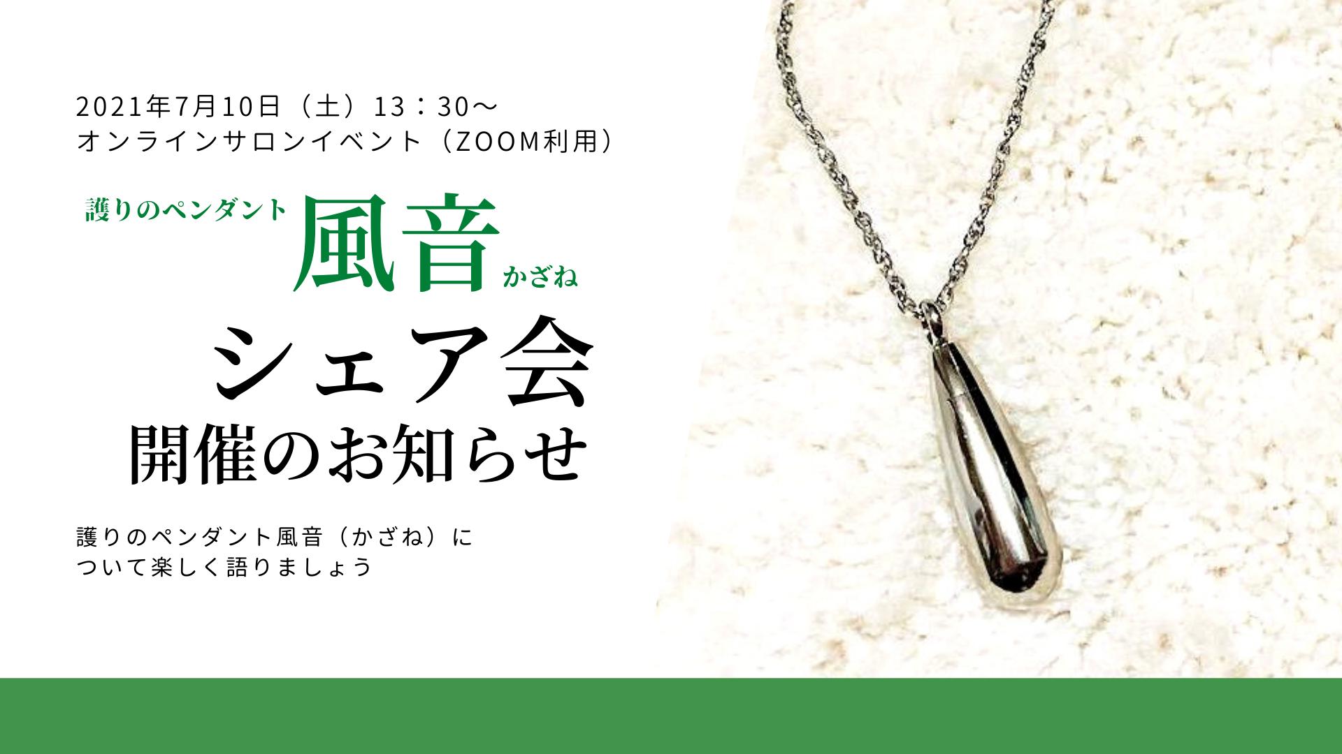 2021年7月10日(土)13時半〜「護りのペンダント 風音シェア会」明日開催です!