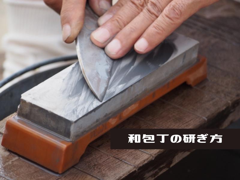 築地有次直伝!砥石を使った和包丁の研ぎ方がわかります。