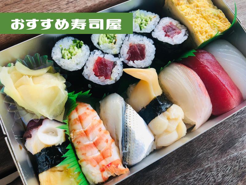 「築地おすすめお寿司屋」美味しいお寿司を楽しく食べられます!