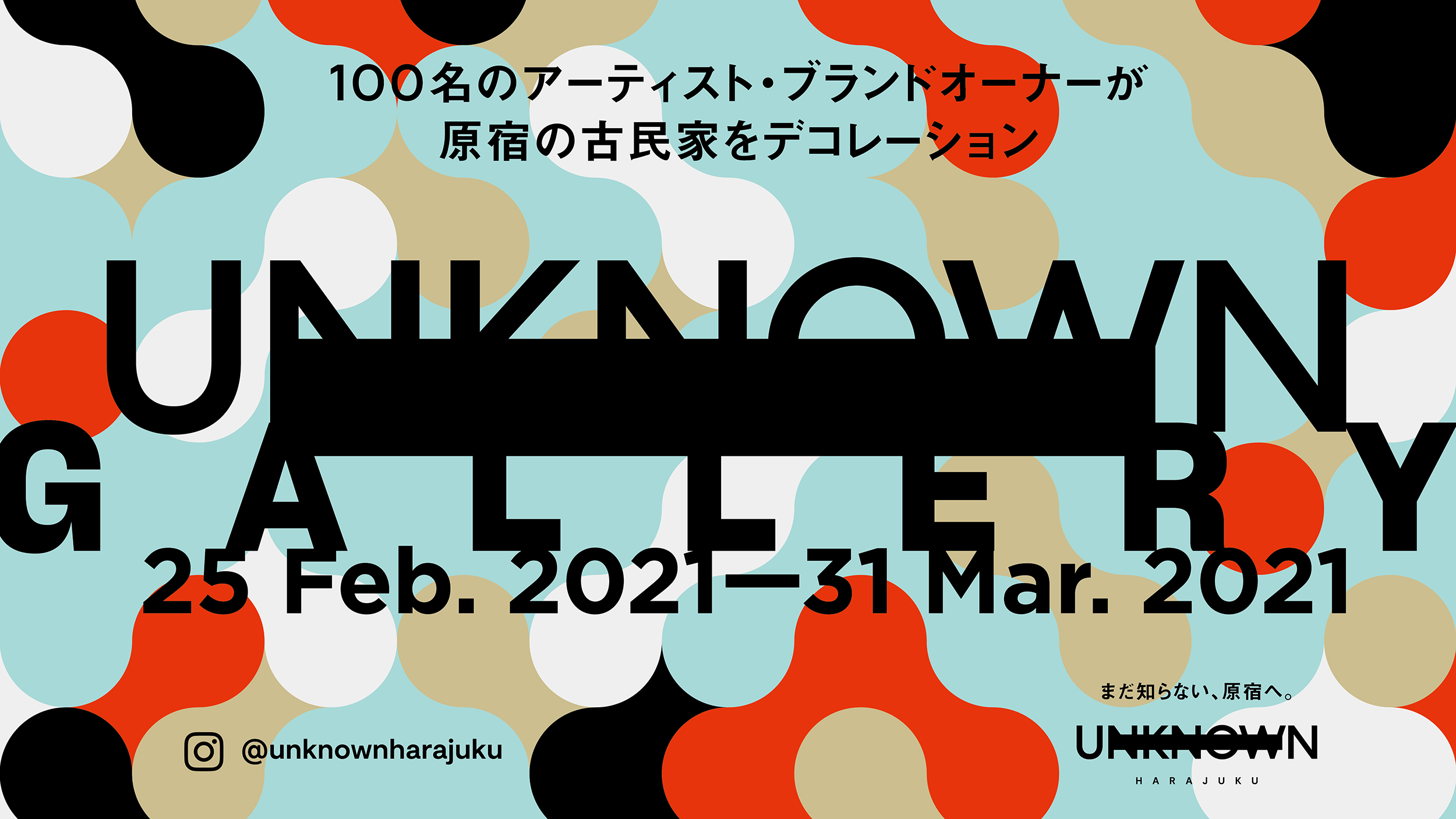 POPUP『UNKNOWN GALLERY』出展(2/25-3/31)