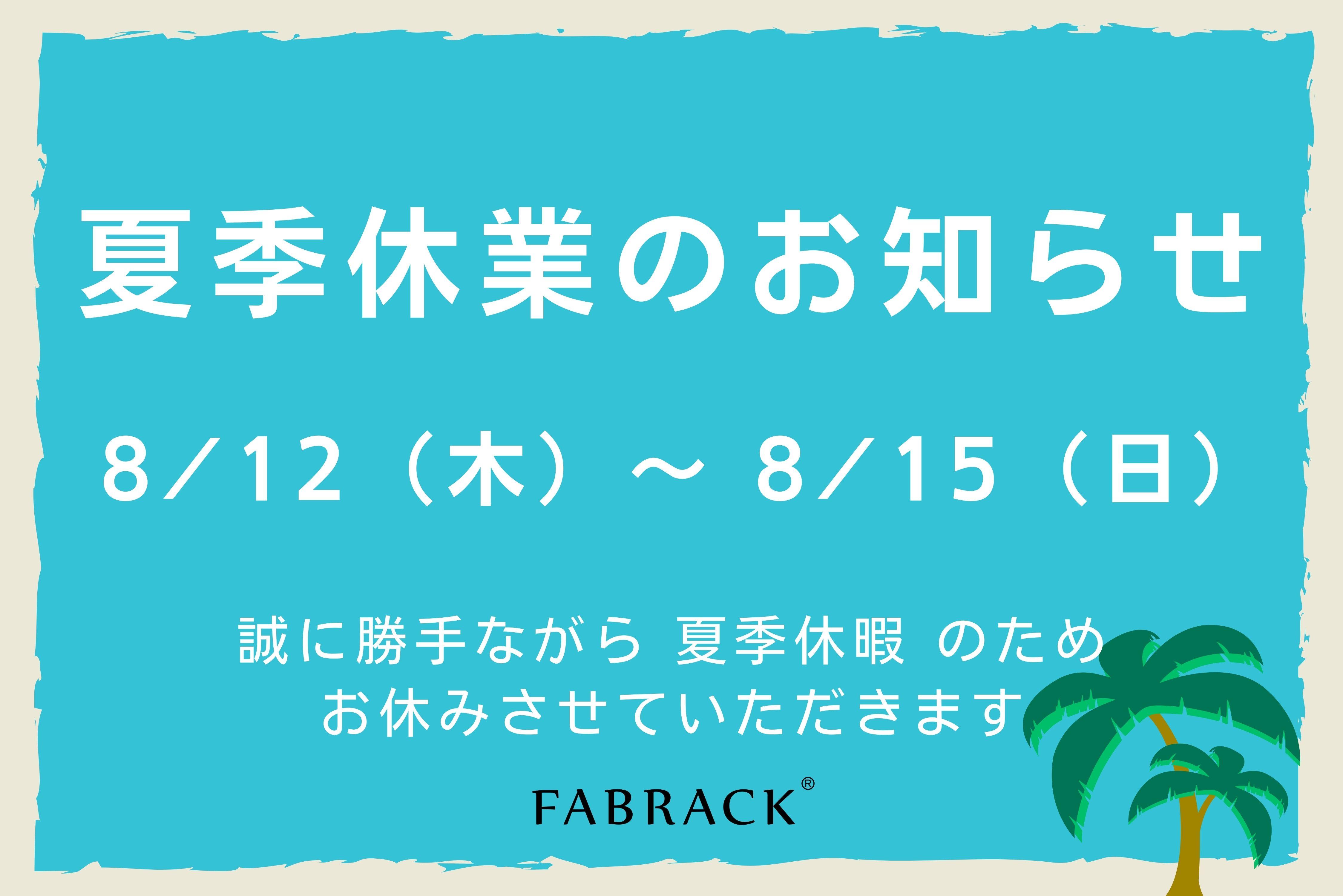 夏季休業のお知らせ(休業期間:8/12~8/15)