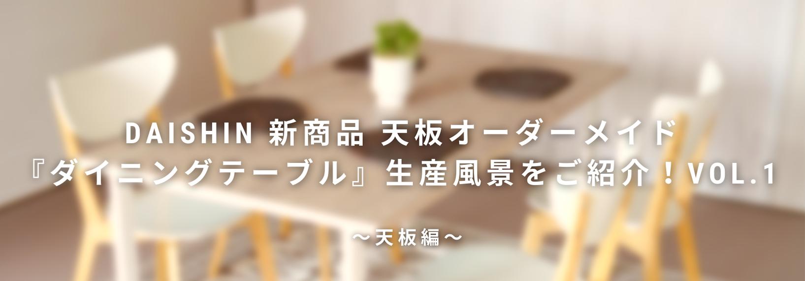 新商品 天板オーダーメイド『ダイニングテーブル』の生産風景をご紹介!vol.1 ~天板編~