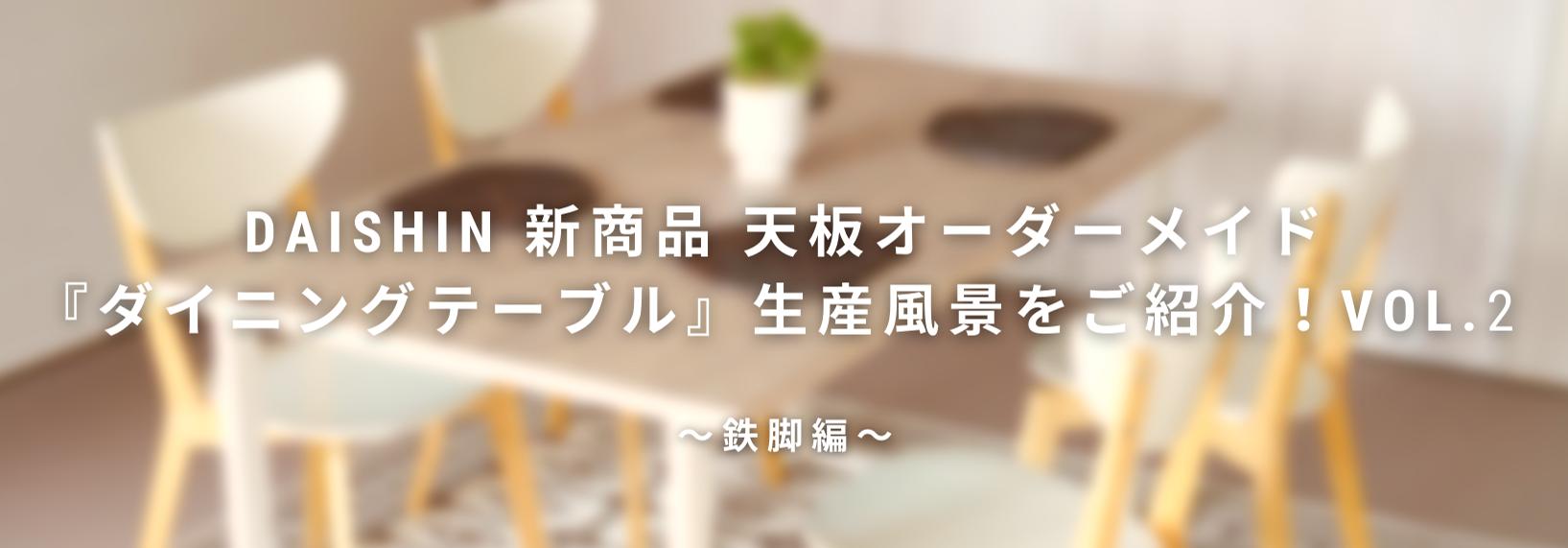 新商品 天板オーダーメイド『ダイニングテーブル』の生産風景をご紹介!vol.2 ~鉄脚編~
