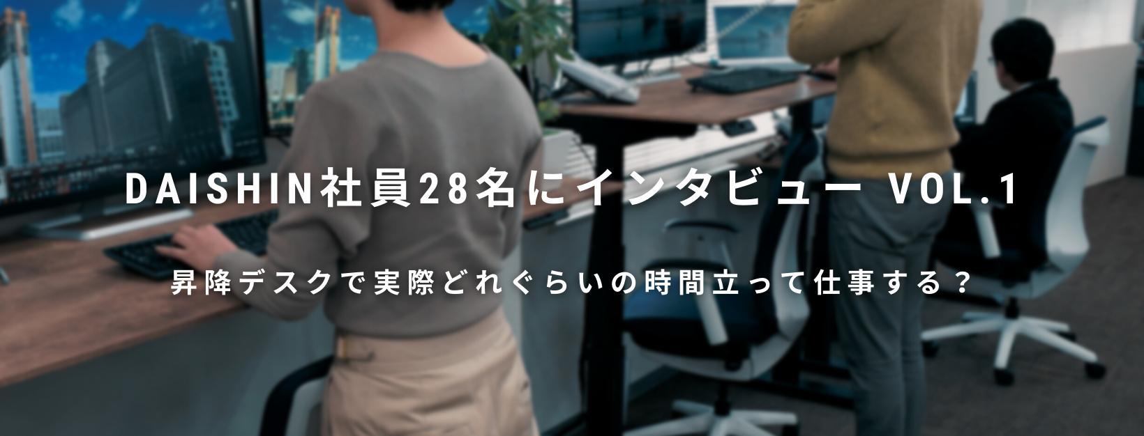 DAISHIN社員28名にインタビューvol.1! 昇降デスクで実際どれぐらいの時間立って仕事する?