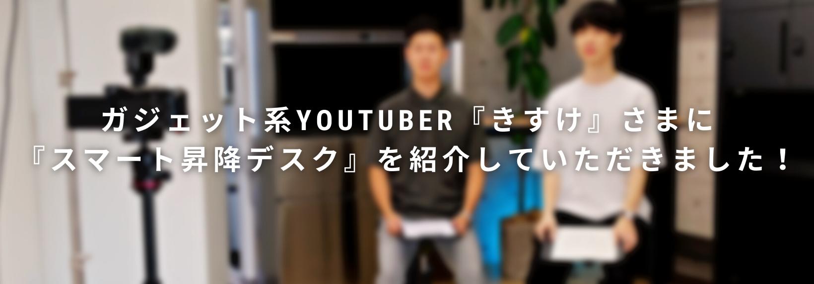 ガジェット系youtuber『きすけ』さまに『スマート昇降デスク』を紹介していただきました!