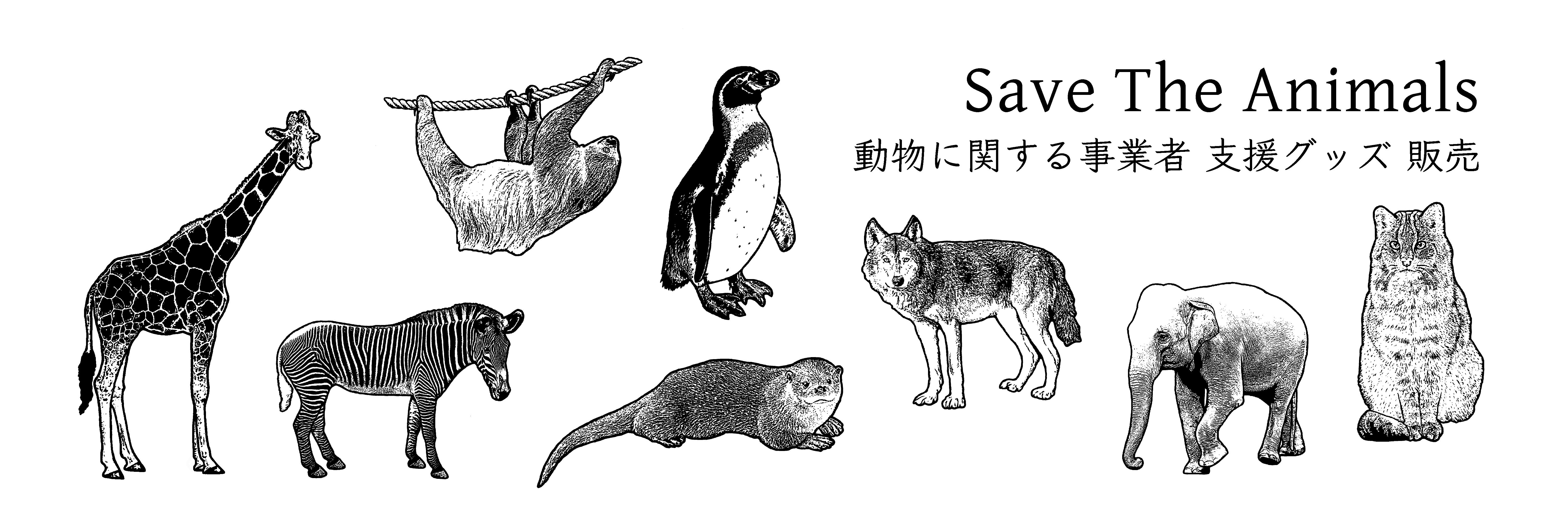 動物に関する事業者様向けの支援(終了)