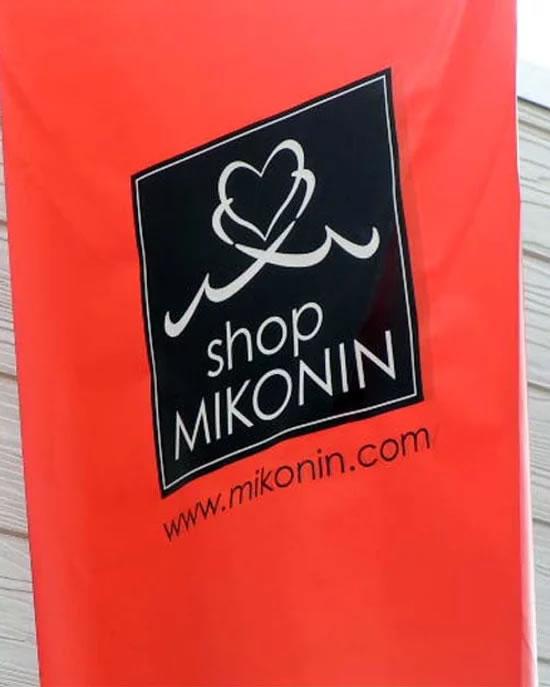 喫煙具と雑貨のお店 shop MIKONINです。宜しくお願い致します。