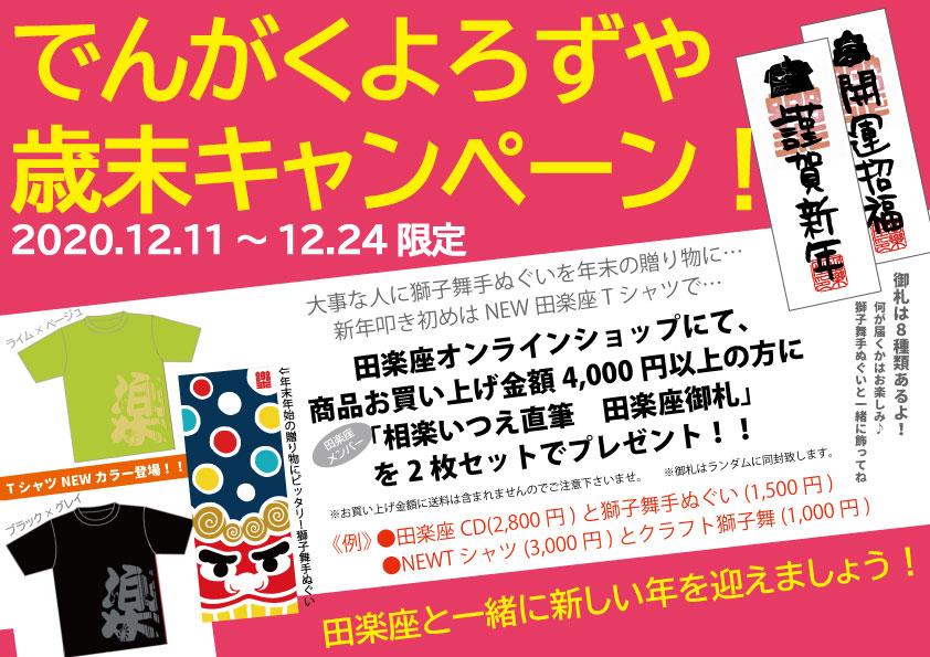 でんがくよろずや歳末キャンペーン!! 12/11〜24