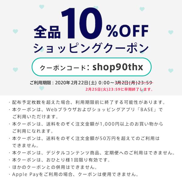 10%OFFクーポン 「90万店舗突破記念!ありがとうキャンペーン」