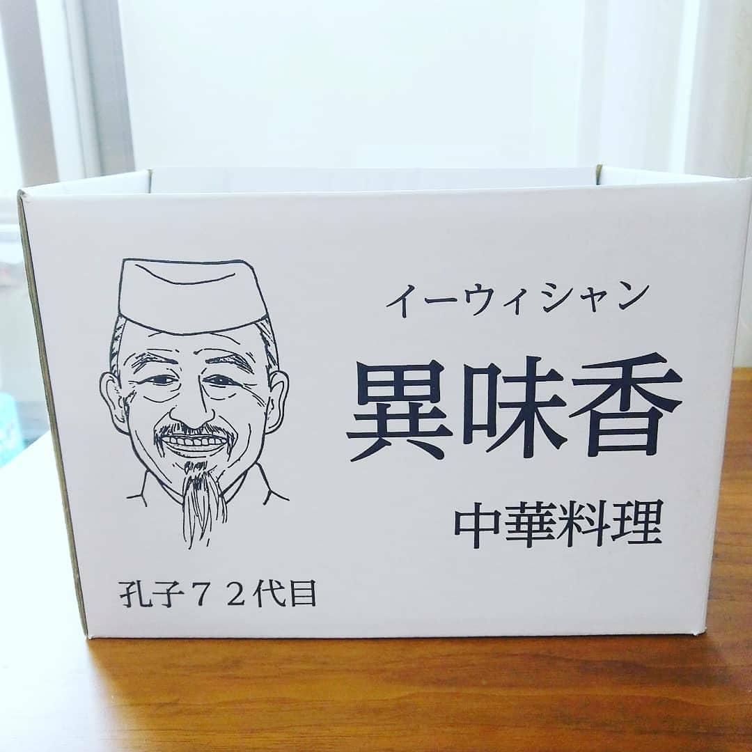 異味香オリジナル段ボール完成\(^-^)/