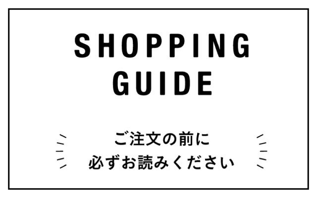 お買い物ガイド(ご注文の前に必ずお読みください)