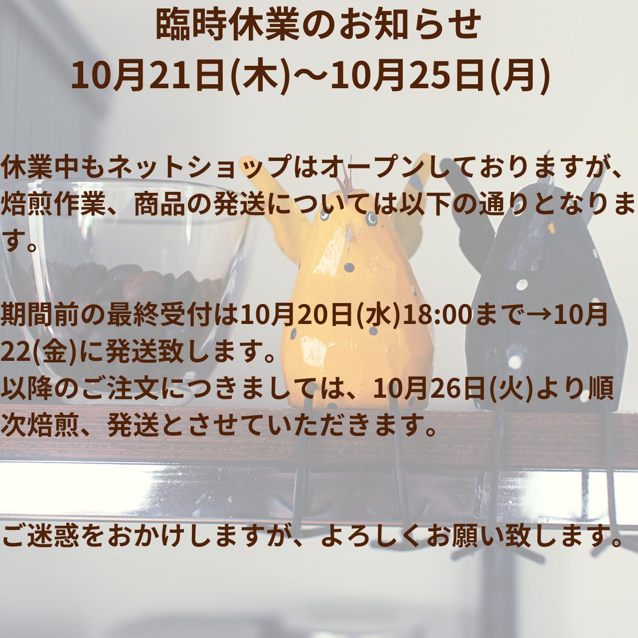 臨時休業のお知らせ 10月21日(木)~10月25日(月)