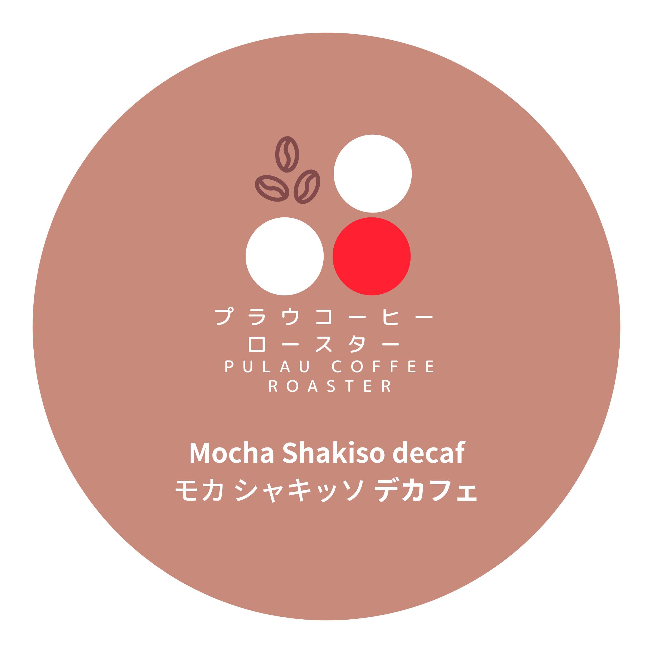 【新商品】モカ シャキッソ   カフェインレス