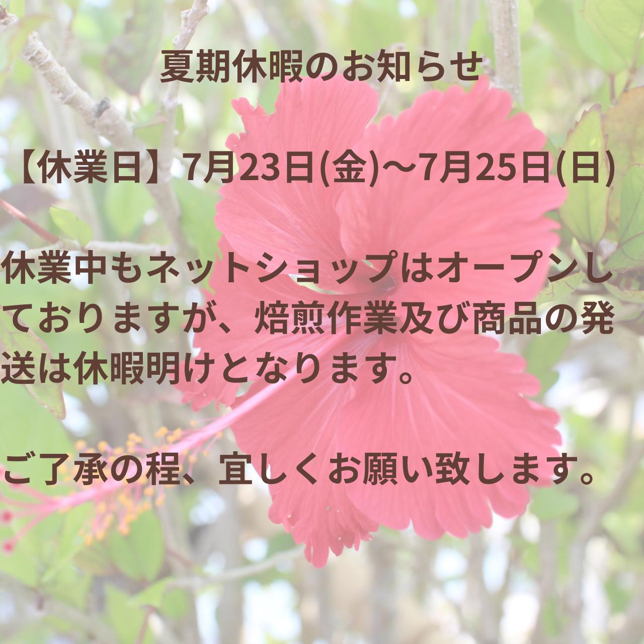 【ご案内】夏期休暇のお知らせ 7月23日(金) ~ 7月25日(日)
