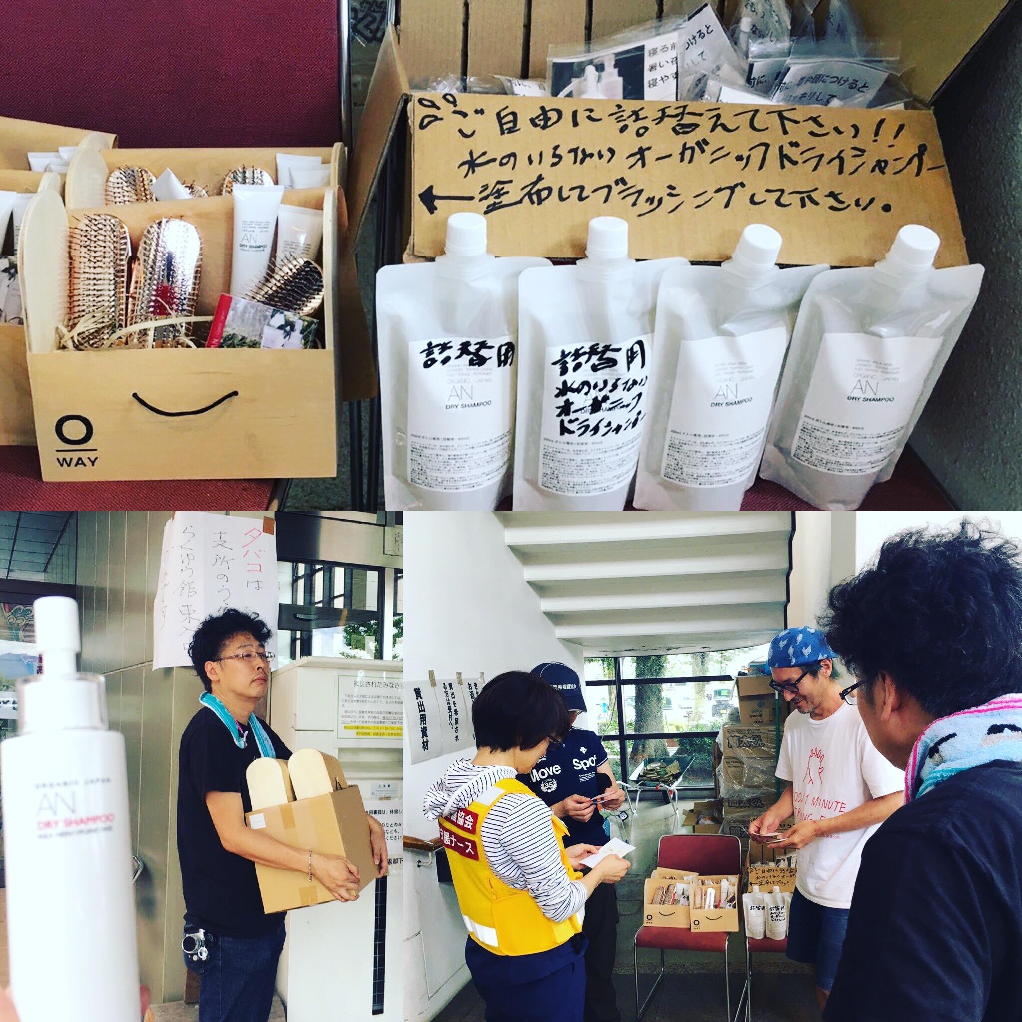 九州豪雨災害支援活動に物資協力しました