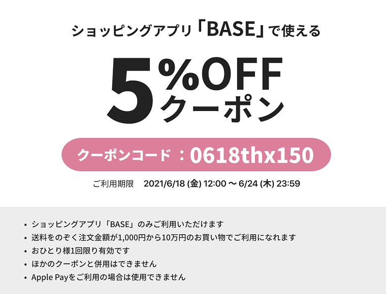 BASEショッピングアプリ限定5%クーポン