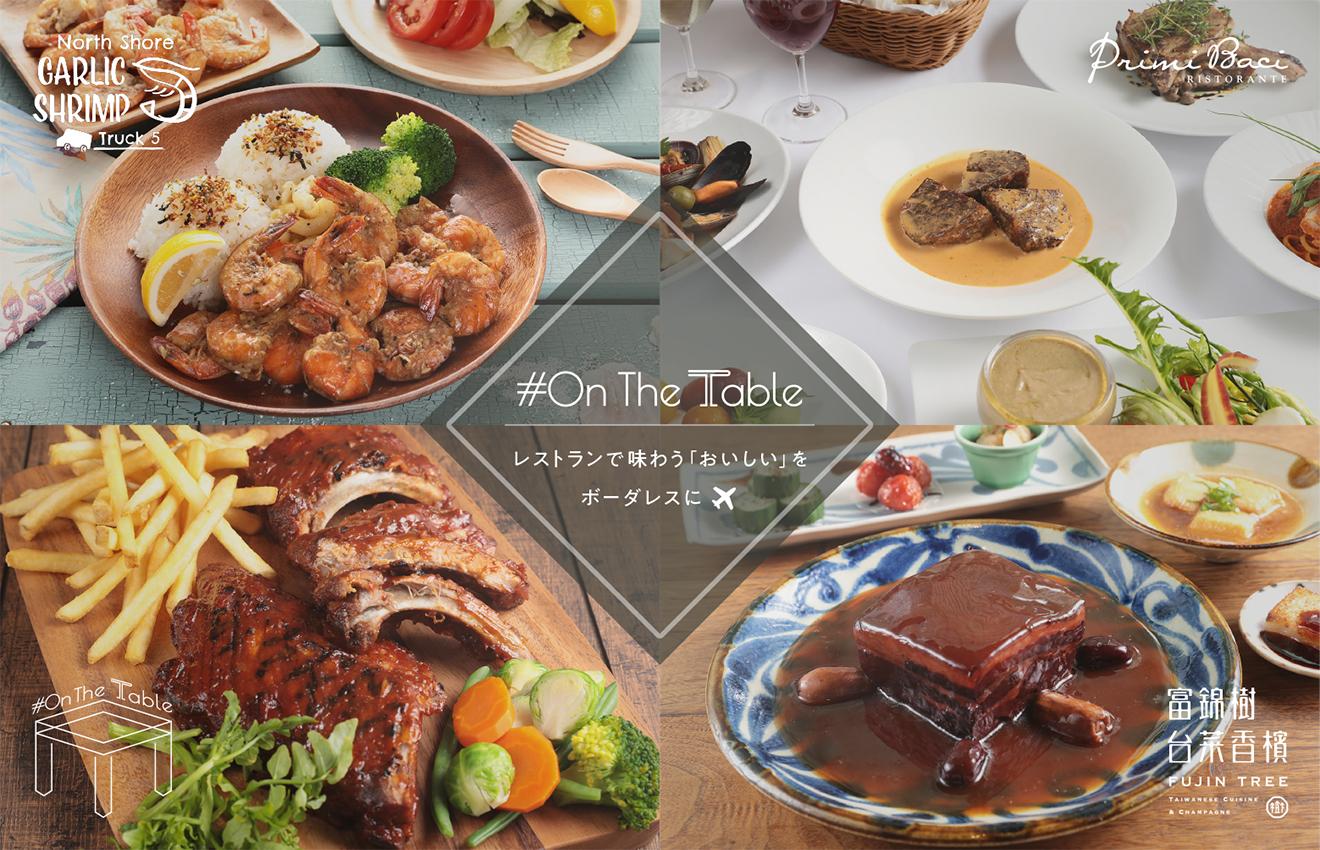#On The Tableがオープンしました。